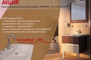 Оригинальный гарнитур серии «MATRIX» от JUVENTA™ со скидкой 25%